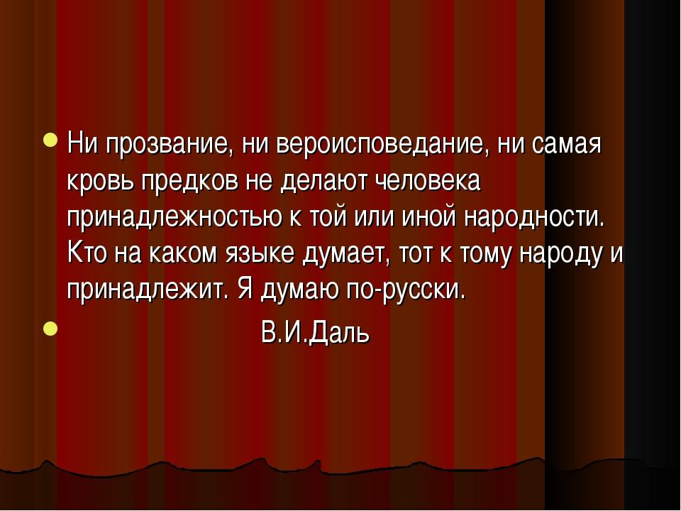 Ни прозвание, ни вероисповедание, ни самая кровь предков не делают человека п...