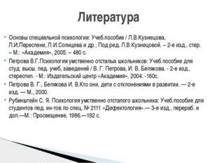 Основы специальной психологии: Учеб.пособие / Л.В.Кузнецова, Л.И.Переслени, Л