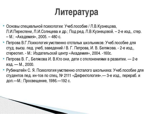 Основы специальной психологии: Учеб.пособие / Л.В.Кузнецова, Л.И.Переслени, Л...