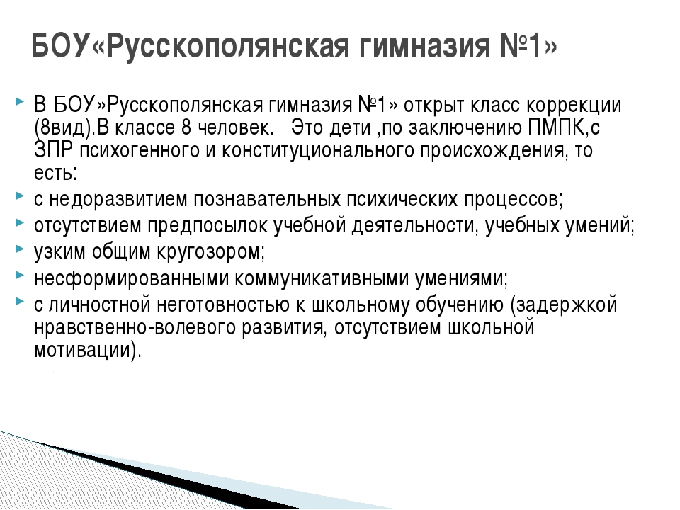 В БОУ»Русскополянская гимназия №1» открыт класс коррекции (8вид).В классе 8 ч...