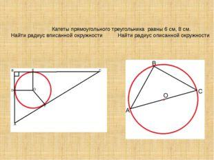 Катеты прямоугольного треугольника равны 6см, 8см. Найти радиус вписанной
