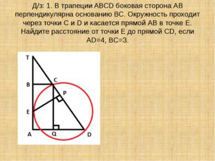Д/з: 1. В трапеции ABCD боковая сторона АВ перпендикулярна основанию ВС. Окру