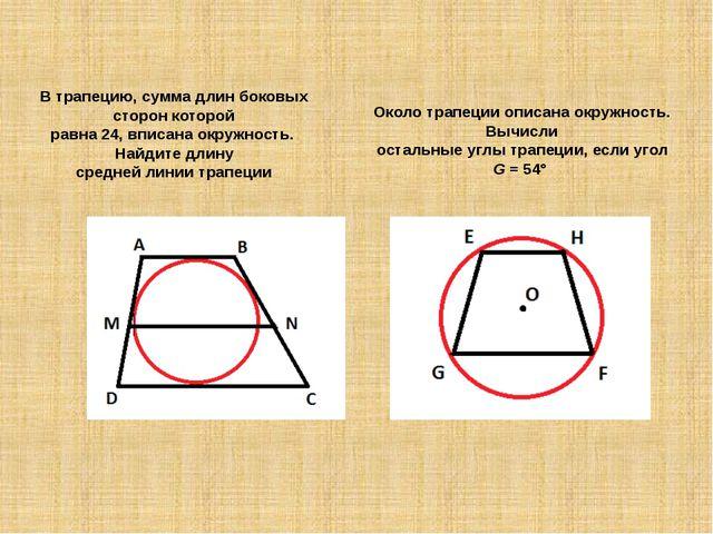В трапецию, сумма длин боковых сторон которой равна 24, вписана окружность....