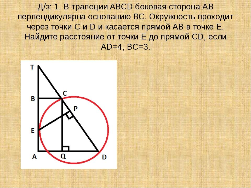 Д/з: 1. В трапеции ABCD боковая сторона АВ перпендикулярна основанию ВС. Окру...