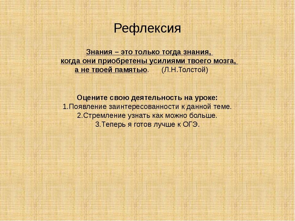 Рефлексия Знания – это только тогда знания, когда они приобретены усилиями тв...