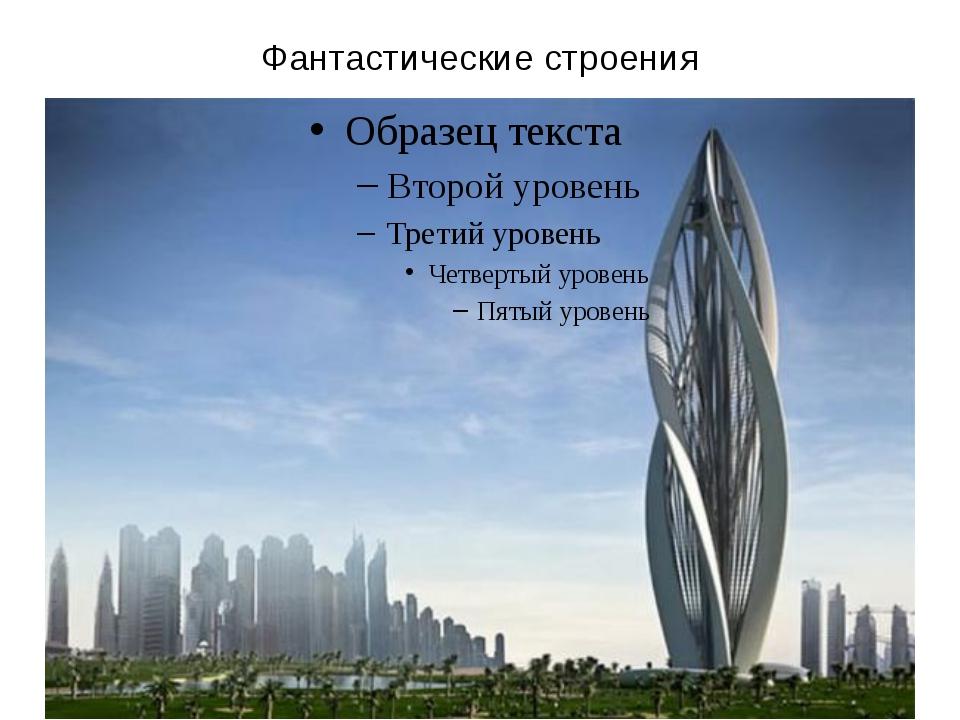 Фантастические строения