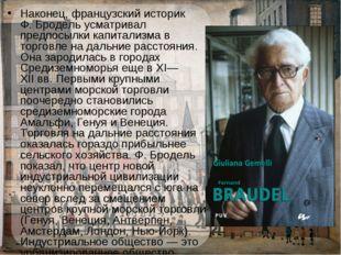 Наконец, французский историк Ф.Бродель усматривал предпосылки капитализма в