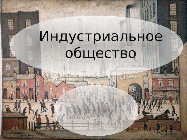 Индустриальное общество