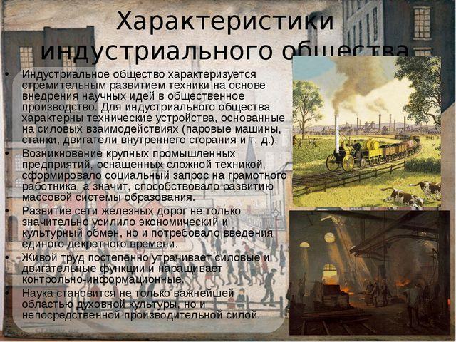 Характеристики индустриального общества Индустриальное общество характеризует...