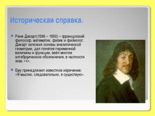 Историческая справка. Рене Декарт(1596 – 1650) – французский философ, математ
