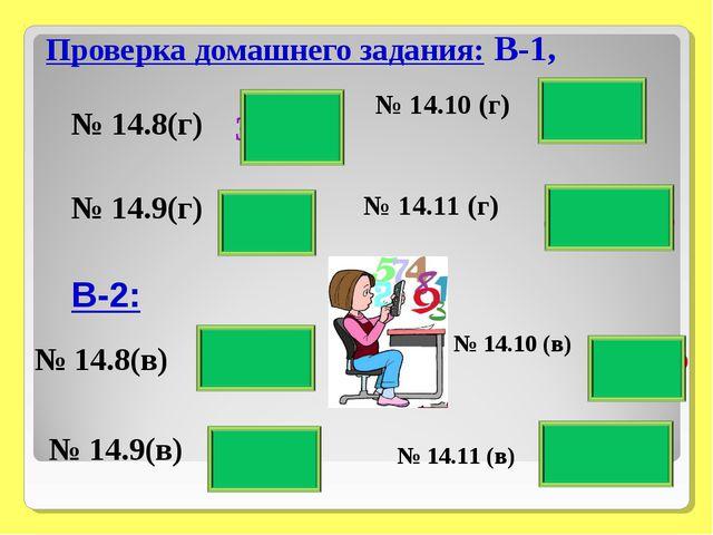 Проверка домашнего задания: В-1, № 14.8(г) № 14.8(в) № 14.9(г) 64 - П 6/77 -...