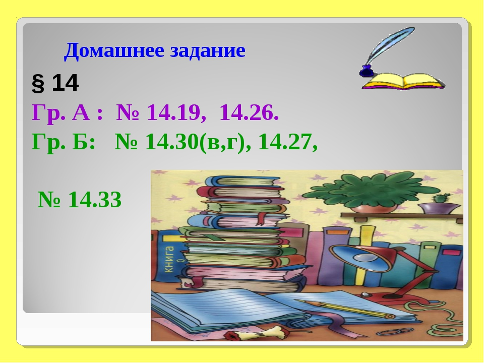 Домашнее задание § 14 Гр. А : № 14.19, 14.26. Гр. Б: № 14.30(в,г), 14.27, № 1...