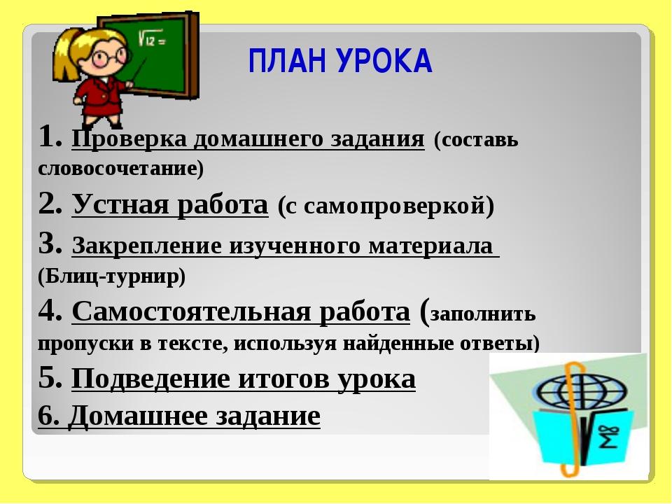 ПЛАН УРОКА 1. Проверка домашнего задания (составь словосочетание) 2. Устная р...