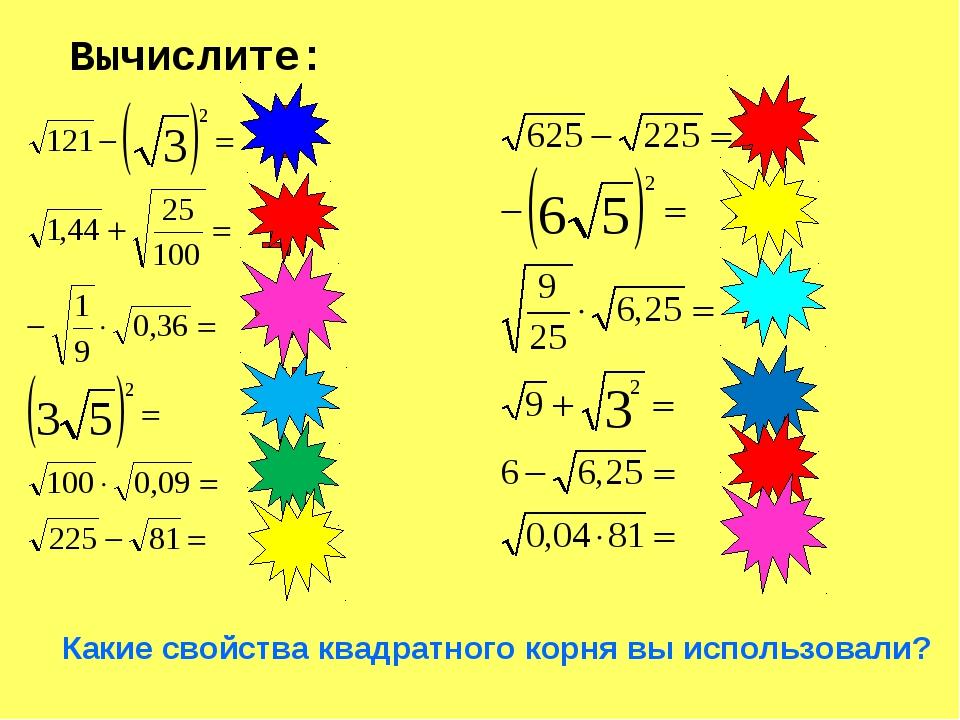 Вычислите:  Какие свойства квадратного корня вы использовали?