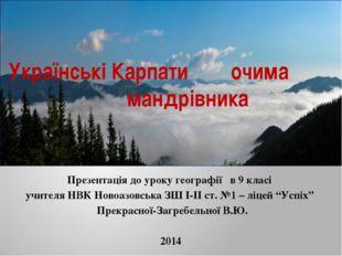 Українські Карпати очима мандрівника  Презентація до уроку географії