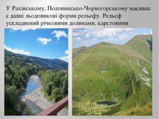 У Рахівському, Полонинсько-Чорногорському масивах є давні льодовикові форми р