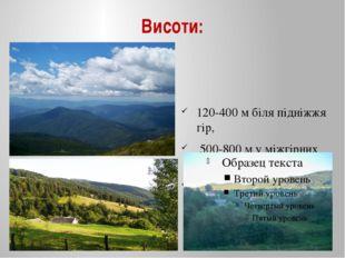 Висоти: 120-400 м біля підніжжя гір, 500-800 м у міжгірних улоговинах, 1500-2
