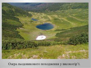 Озера льодовикового походження у високогір'ї.