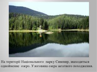 На території Національного парку Синевир, знаходиться однойменне озеро. Улого