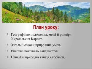 План уроку: Географічне положення, межі й розміри Українських Карпат. Загальн