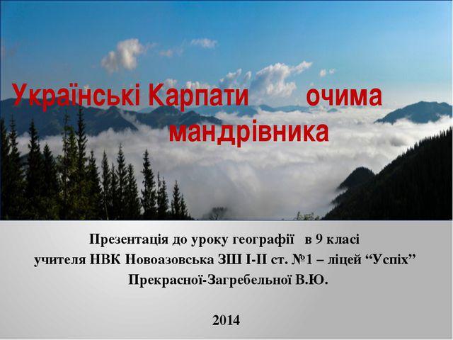 Українські Карпати очима мандрівника  Презентація до уроку географії...