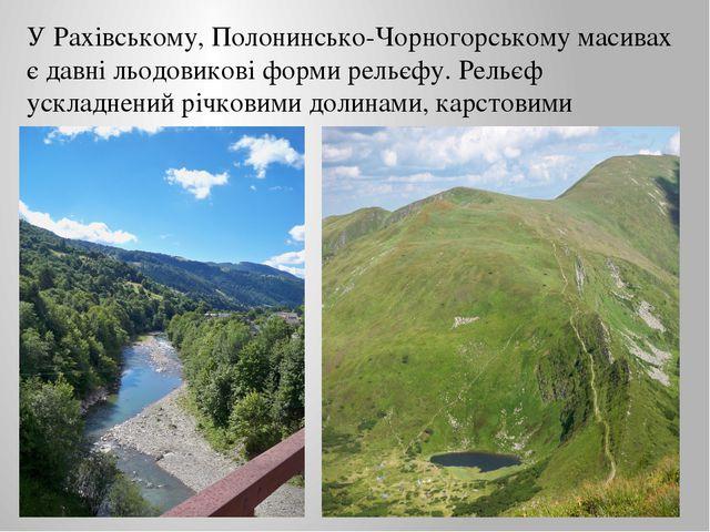 У Рахівському, Полонинсько-Чорногорському масивах є давні льодовикові форми р...