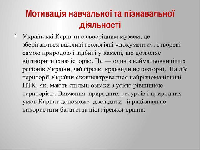 Мотивація навчальної та пізнавальної діяльності Українські Карпати є своєрідн...
