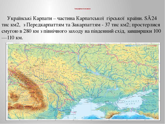 Географічне положення Українські Карпати – частина Карпатської гірської краї...