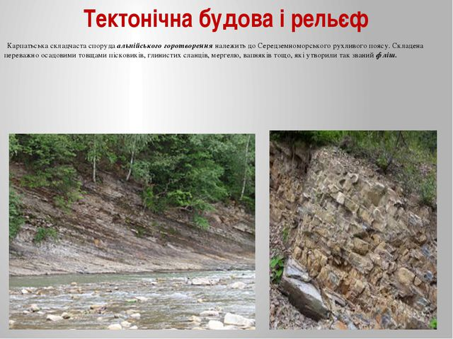 Тектонічна будова і рельєф Карпатьська складчаста споруда альпійського горот...