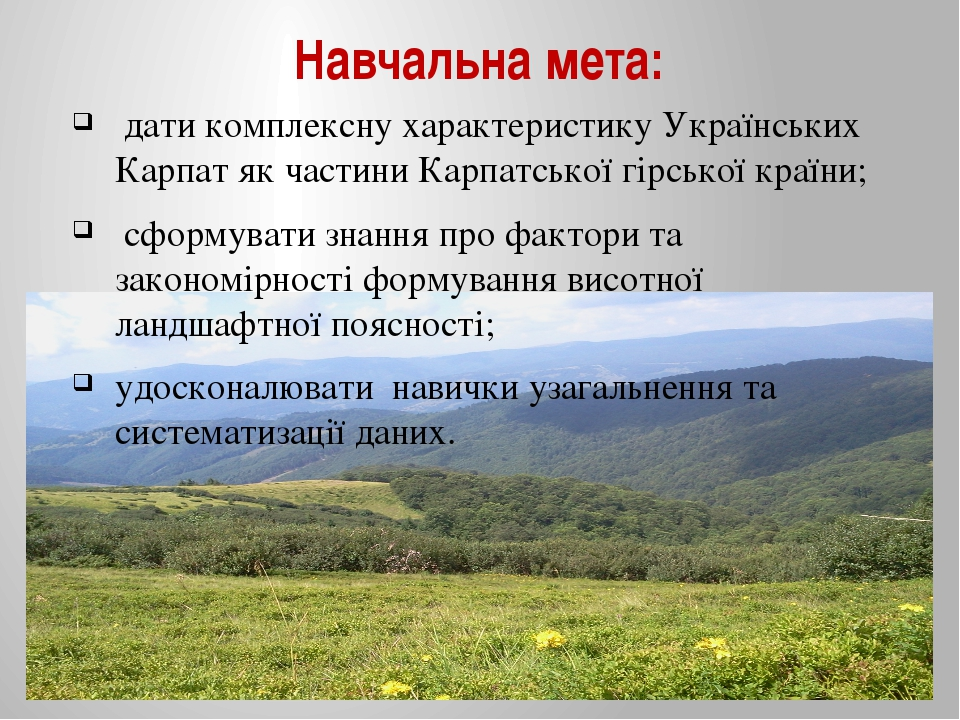 Навчальна мета: дати комплексну характеристику Українських Карпат як частини...