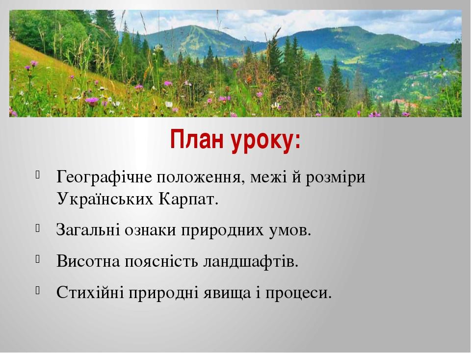 План уроку: Географічне положення, межі й розміри Українських Карпат. Загальн...