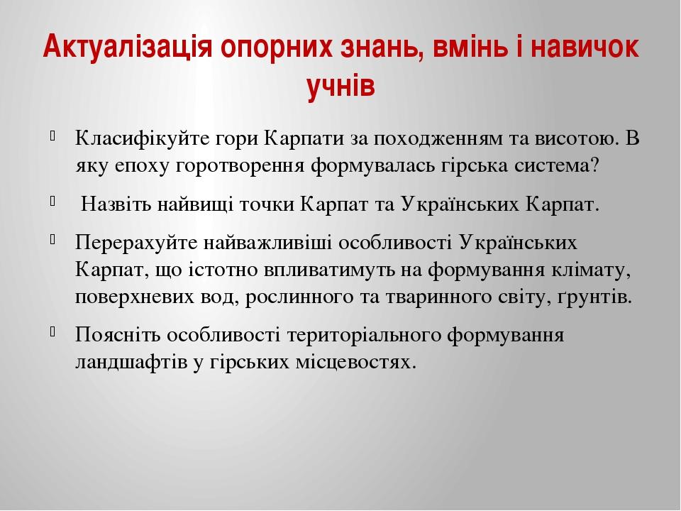 Актуалізація опорних знань, вмінь і навичок учнів Класифікуйте гори Карпати з...
