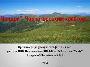 """""""Мандри"""" Чорногорським хребтом   Презентація до уроку географії в 9 класі"""