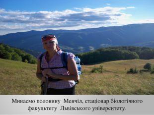 Минаємо полонину Менчіл, стаціонар біологічного факультету Львівського універ