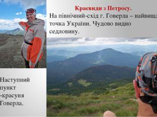Краєвиди з Петросу. На північний-схід г. Говерла – найвища точка України. Чуд