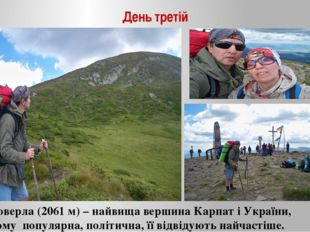 День третій Говерла (2061 м) – найвища вершина Карпат і України, тому популяр