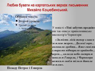 Любив бувати на карпатських верхах письменник Михайло Коцюбинський. У повісті