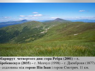 Маршрут четвертого дня: гора Ребра (2001) – г. Бребенескул (2035) – г. Менчул