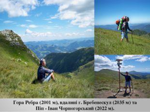 Гора Ребра (2001 м), вдалині г. Бребенескул (2035 м) та Піп - Іван Чорногорсь