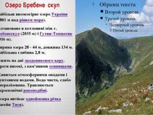 Озеро Бребене́скул Найбільш високогірне озероУкраїни(1801 м надрівнем мор