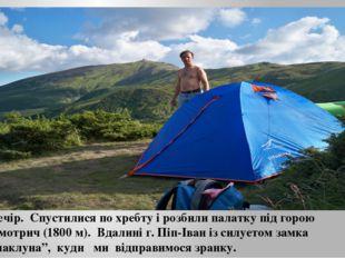 Вечір. Спустилися по хребту і розбили палатку під горою Смотрич (1800 м). Вда