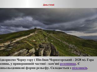 День п'ятий Підкорюємо Чорну гору ( Піп-Іван Чорногорський - 2028 м). Гора ма