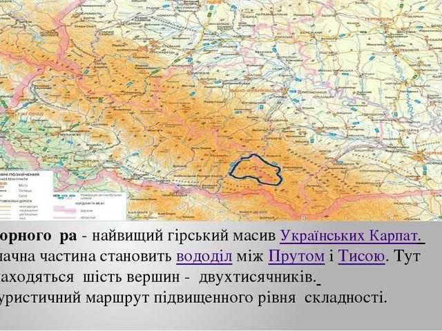 Чорного́ра- найвищий гірський масивУкраїнських Карпат. Значна частина стано...