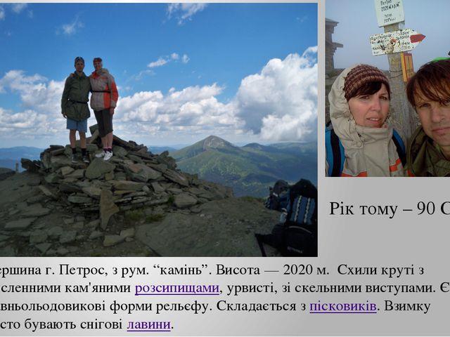 """Вершина г. Петрос, з рум. """"камінь"""". Висота— 2020м. Схили круті з численними..."""