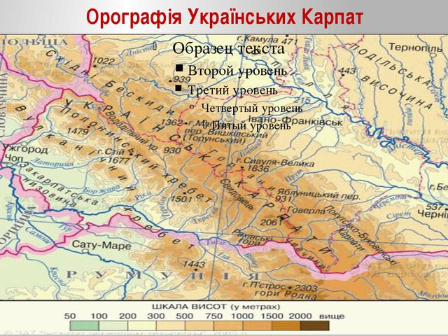 Орографія Українських Карпат