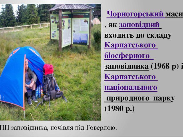 Чорногорський масив, як заповідний входить до складу  Карпатського біосферн...