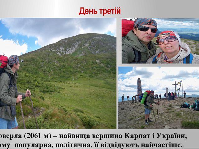 День третій Говерла (2061 м) – найвища вершина Карпат і України, тому популяр...