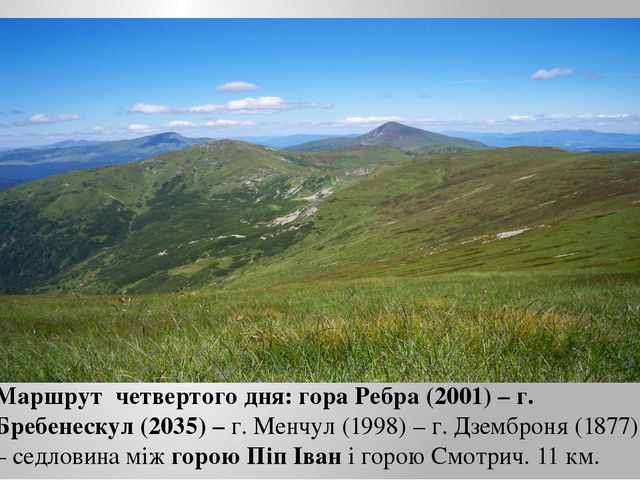 Маршрут четвертого дня: гора Ребра (2001) – г. Бребенескул (2035) – г. Менчул...