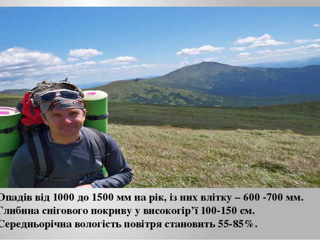 Опадів від 1000 до 1500 мм на рік, із них влітку – 600 -700 мм. Глибина сніго...