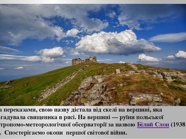 За переказами, свою назву дістала від скелі на вершині, яка нагадувала свяще...